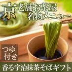 ●季節を問わずお召し上がりいただけます ざるそばにも温そばにもおすすめの抹茶そば。緑鮮やかなのでサラ...