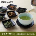 京都・老舗のお茶をまとめてお試し!宇治茶十帖セット §宇治茶 ギフト お取り寄せ 伊藤久右衛門