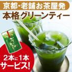 【増量】 グリーンティー300g袋入×3本セット(2本+1本サービス) §