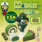 ショッピングお取り寄せ Matchaといっしょ。(フィギュア付き) §抹茶 スイーツ 和菓子 ギフト お取り寄せ 伊藤久右衛門