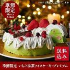 ショッピング抹茶 クリスマスケーキ 送料込み いちご抹茶アイスケーキ・プレミアム § 6号 予約 スイーツ