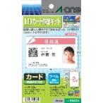 エーワン IDカード作成キット インクジェットプリンタ専用  カード+耐水白フィルムラベル 29531