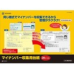 ヒサゴ マイナンバー収集用台紙(100シート) MNGB001
