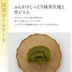 人気の抹茶スイーツ【抹茶ロールケーキ】お取り寄せスイーツ 滋賀県WEB物産展