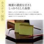 カステラ 抹茶(中・1本) ハーフサイズ 〜文明開化の南蛮菓子〜