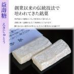 創業以来の伝統技術で培われた銘菓「益壽糖」10個入
