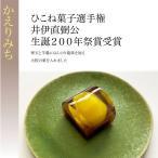 ひこね菓子選手権 井伊直弼公生誕200年祭賞受賞「かえりみち」(小)