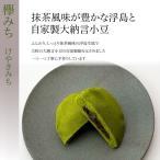 欅みち(15個入) 〜抹茶の風味と大納言小豆の自家製餡〜