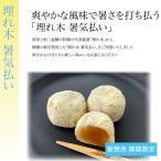 限定 埋れ木「暑気払い」(6個入り)爽やかな檸檬の風味 滋賀県WEB物産展