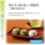 詰合せ 埋れ木 3個/埋れ木暑気払い 6個/埋れ木御濃茶 6個 滋賀県WEB物産展