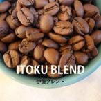 コーヒー豆   ITOKUブレンド (200g)