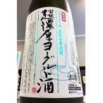 超濃厚 ジャージーヨーグルト酒 1.8L 【通年クール便発送品】