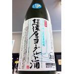 超濃厚 ジャージーヨーグルト酒 720ml 【通年クール便発送品】