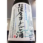 超濃厚 蔵王高原ヨーグルト酒 1.8L 【通年クール便発送品、送料にクール代が含まれています】【宮城県大崎市 新澤醸造店】