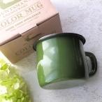 ハンツマン ホーローマグ マグカップ リバーガムグリーン 緑 グリーン系 カップ マグ 食器 ボックス付き380ml HUNTSMANS