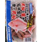 浜市 日本の海で獲れた海老で鯛を釣る時に使う海老