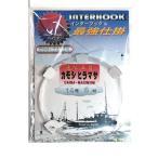 インターフック 最強仕掛シリーズ 遠征五目2 カモシ ヒラマサ仕様 ワラサブリ12号 ハリス 10号 4.5m