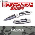 折りたたみ アウトドア クラスプナイフ9cm 小型ナイフ クリックポスト(250円)対応可 LE-106 LUXXE  ラグゼ がまかつ 5月下旬再入荷予定