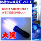 ルミカ 集魚ライト VOLT ボルト  ブルー 集魚灯