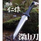 日本製 燕市 仁作 FIELD アウトドアナイフ   No.830 深山刀(ミヤマトウ)