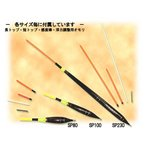 遠矢ウキ 遠矢グレスペシャルSP100-16シリーズ