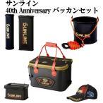 2017╟п╜й┼▀┐╖└╜╔╩ббе╡еєещедеєбж40th Anniversary е╨е├елеєе╗е├е╚SB4040 40cm 11╖ю╚п╟ф═╜─ъ