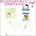 サンリオ×サンライン コラボ 日本製 Tシャツ(クラウドクリーム)ハローキティ Hello Kitty SKT-1921  5月発売予定 150〜L