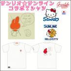サンリオ×サンライン コラボ 日本製 Tシャツ(クラウドクリーム)マイメロディmymelody SKT-1924   5月発売予定 LL〜3L