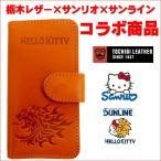 アイフォンケース iPhone X XS キティ マイメロディ キャラクター 手帳型 栃木レザー サンリオ サンライン iPhone X XSケース