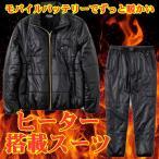 送料無料 電熱ウェア 電熱 発熱 スーツ サンライン・EV HOTヒータースーツ SCW-6120 S~LL あったかアイテム