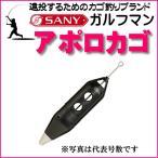 サニー商事 ガルフマン アポロカゴ 8〜12号