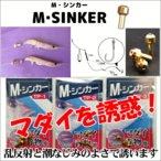 マダイ 青物用 M・シンカー