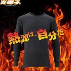 光電子 体温をふく射して温める ハヤブサ(HAYABUSA) レイヤーテックアンダーシャツ シープバック超厚手 Y1619 ブラック(90) ハヤブサ フリーノット