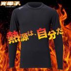 光電子 体温をふく射して温める レイヤーテックアンダーシャツ ストレッチ中厚手 Y1627 ブラック(90)ハヤブサ フリーノット