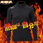 光電子 体温をふく射して温める レイヤーテック ハイネックシャツ シープバック 超厚手 Y1629W(ウィメンズ) ブラック(90) ハヤブサ(HAYABUSA)