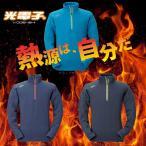 光電子 体温をふく射して温める レイヤーテック ジップアップシャツ シープバック 超厚手 Y1631-3L-4L ハヤブサ(HAYABUSA)