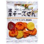 【代引き不可】濃厚チーズせん (ノンフライこがし醤油味) 35g×30袋