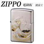 ZIPPO 電鋳板 波富士