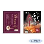 【代引き不可】伝説の羽田空港カレー&ホルモンぶち辛カレー 各5食セット