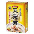 【代引き不可】エン・ダイニング 天天有長崎ちゃんぽん 2食入×12個