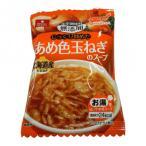 【代引き不可】アスザックフーズ スープ生活 あめ色玉ねぎのスープ 個食 6.6g×60袋セット