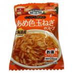 【代引き不可】アスザックフーズ スープ生活 あめ色玉ねぎのスープ カレンダー(6.6g×15食)×4セット