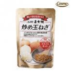 【代引き不可】コスモ食品 炒め玉ねぎ スライスカット 200g 20×2ケース