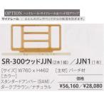 ★限定特価!フランスベッド【電動リクライニングベッド専用】サイドレールSR−300JJN(2本1組)