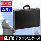 ハードアタッシュケース メンズ A3F 48cm G-GUST ガスト#21214