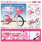 Yahoo!創業大正2年 現金問屋 伊藤平¥32,400の品【新商品】子供用自転車16 MD-12