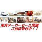 創業大正2年 現金問屋 伊藤平で買える「★国内有名家具メーカーお買得情報」の画像です。価格は1円になります。