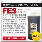 ケミックスFES(フォアエンジン・スペシャル) 500ml