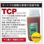 オートマチック瞬間整備TCP(トルコンプロ) 250ml