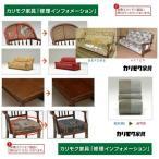 【カリモク家具】【修理・無料お見積り】